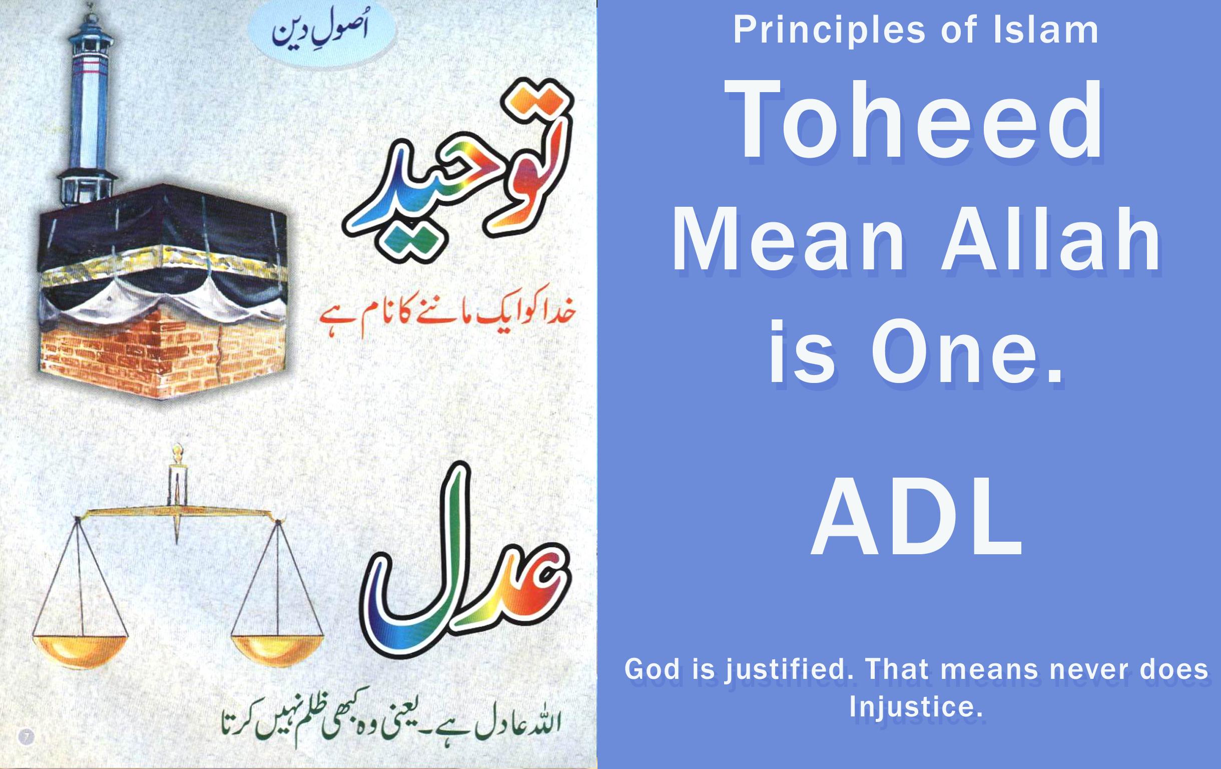 Toheed / Adl