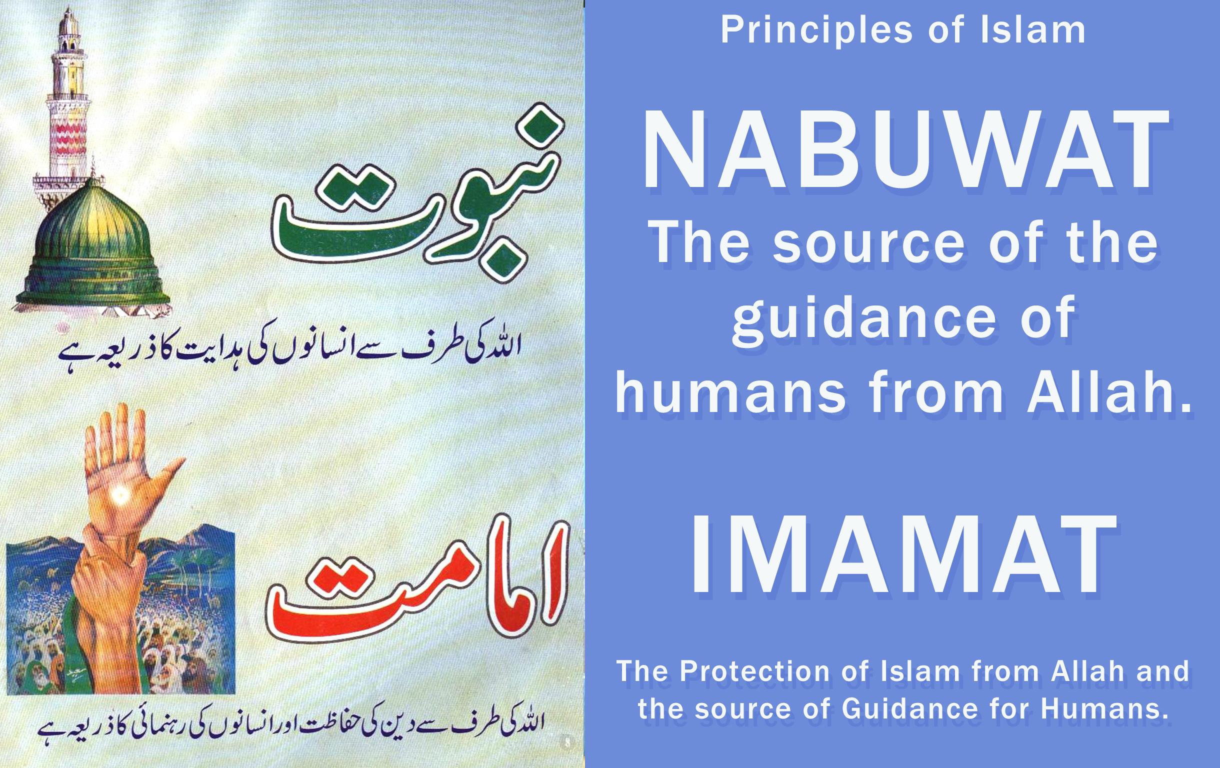 Nabuwat / Imamat