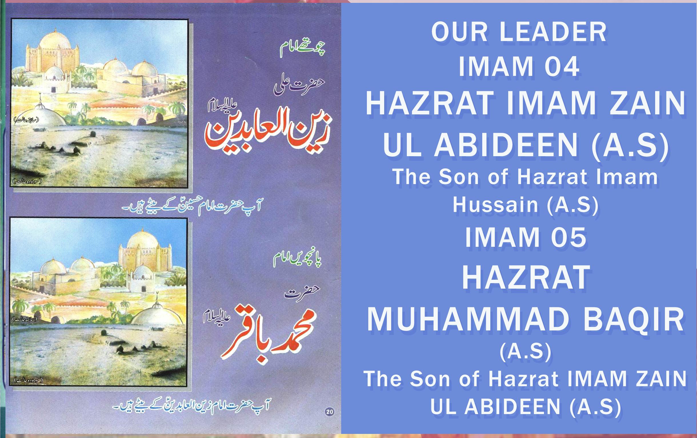 Hazrat Imam Zain ul Abideen A.S / Hazrat Imam Muhammad Baqir A.S