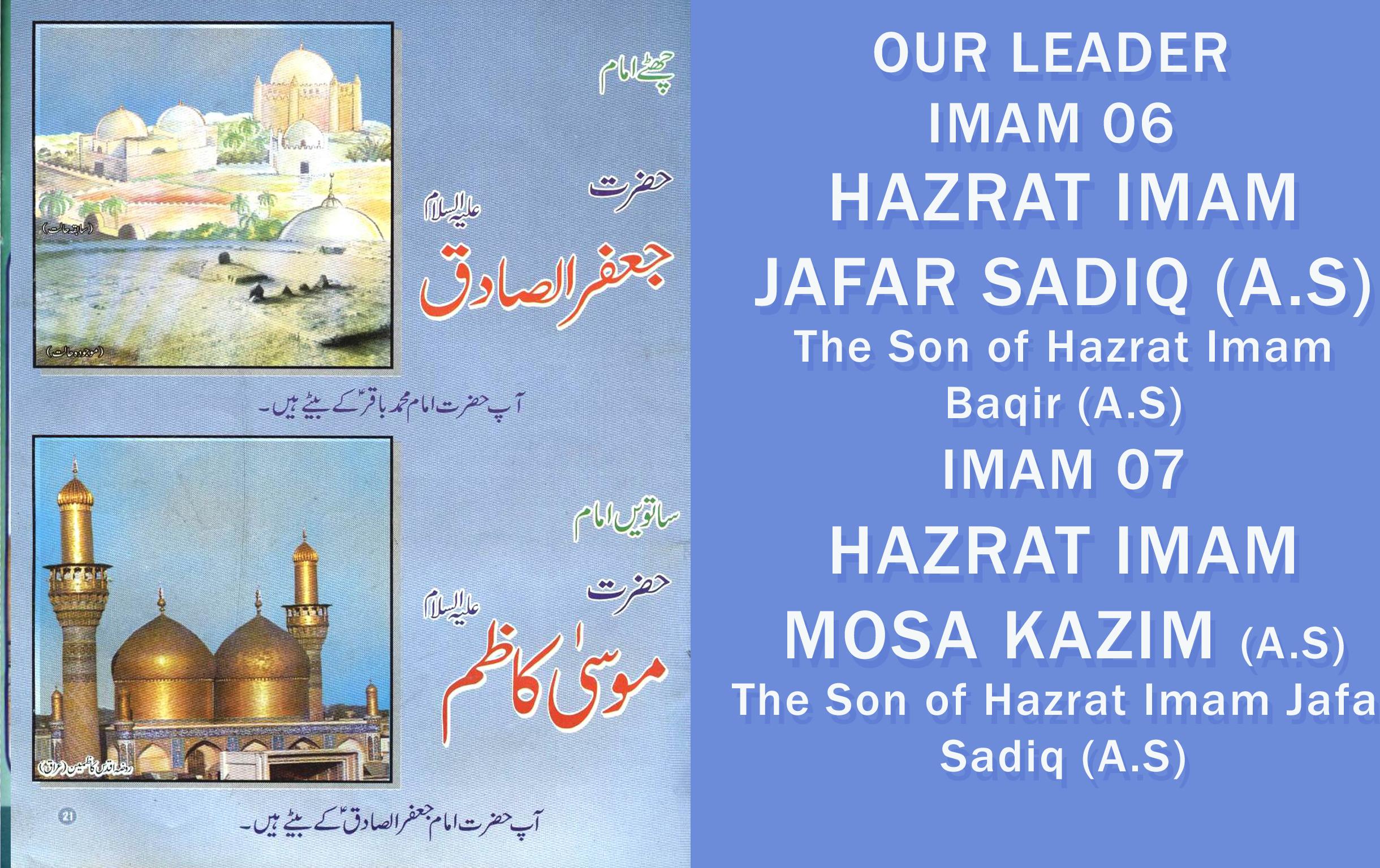 Hazrat Imam Jafir Sadiq A.S / Hazrat Imam Mosa Kazim A.S