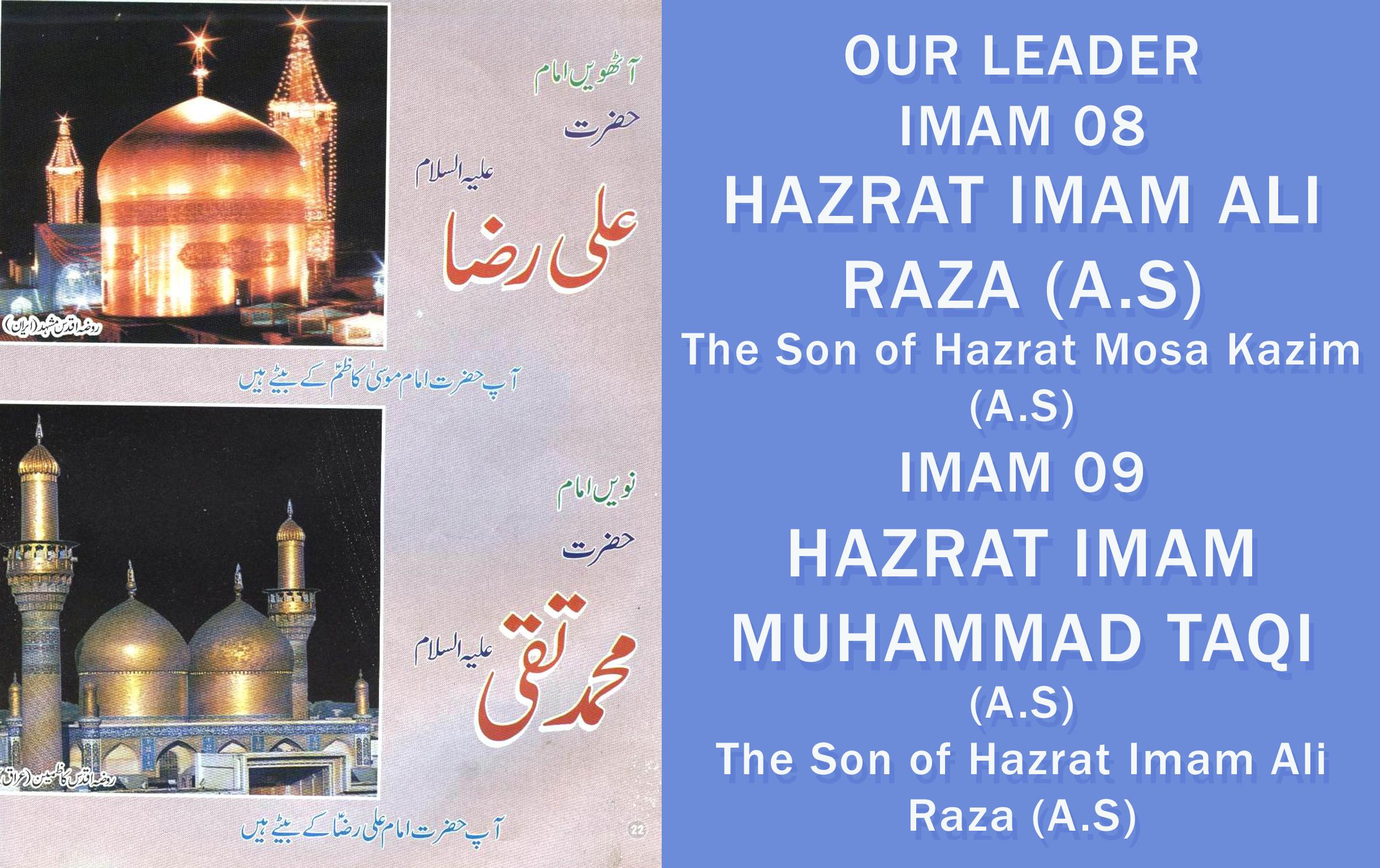 Hazrat Imam Ali Raza A.S / Hazrat Imam Muhamamd Taqi A.S