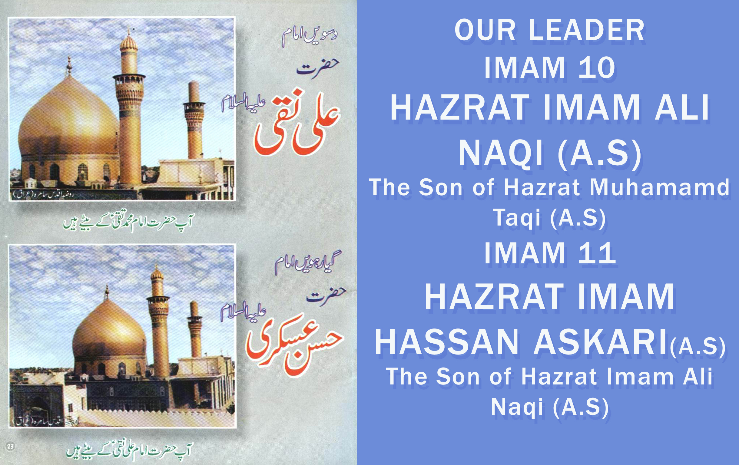 Hazrat Imam Ali Naqi A.S / Hazrat Imam Hassan Askari A.S