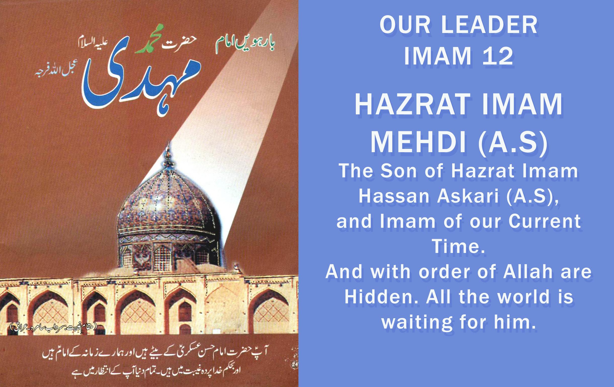 Hazrat Imam Mehdi A.S
